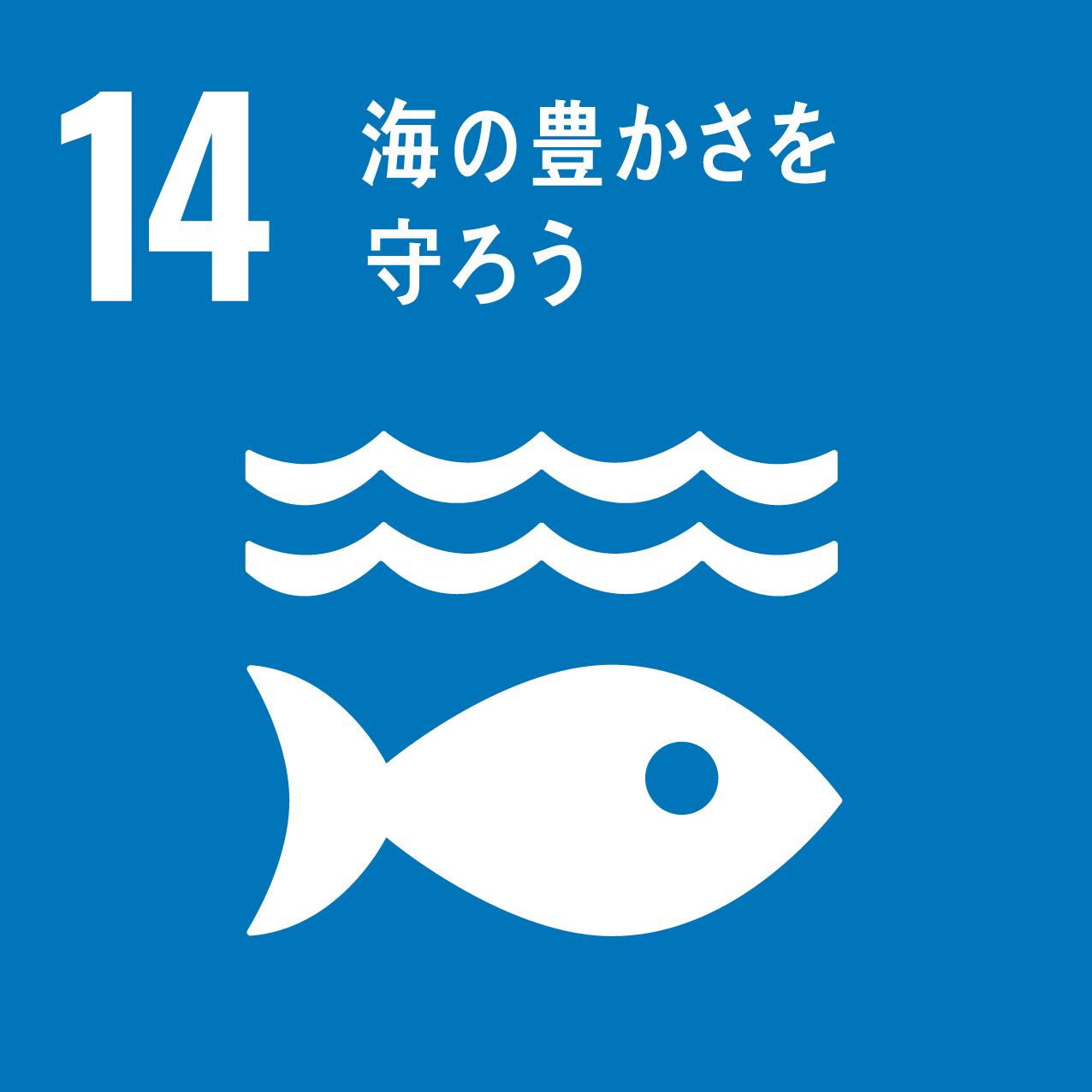 SDGs14