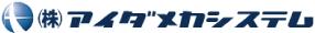 株式会社アイダメカシステム|岡山県のオーダーメイド省力機械装置メーカー