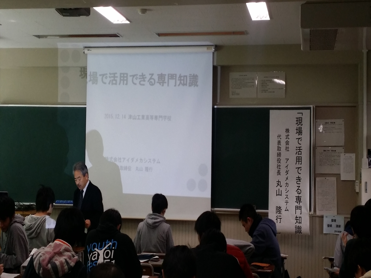151214_津山高専_講演