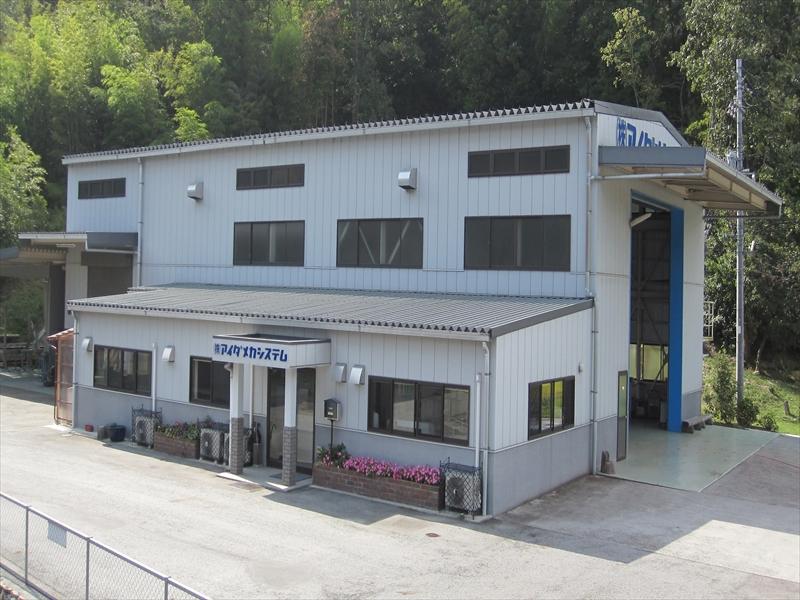 アイダメカシステム第一工場