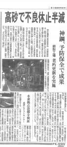 神戸製鋼_予防保全