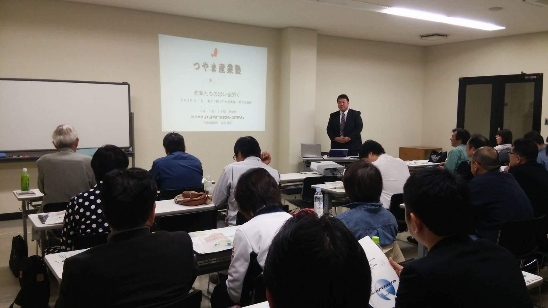 つやま産業塾講師-3