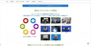 津山ステンレスネットサイト-2