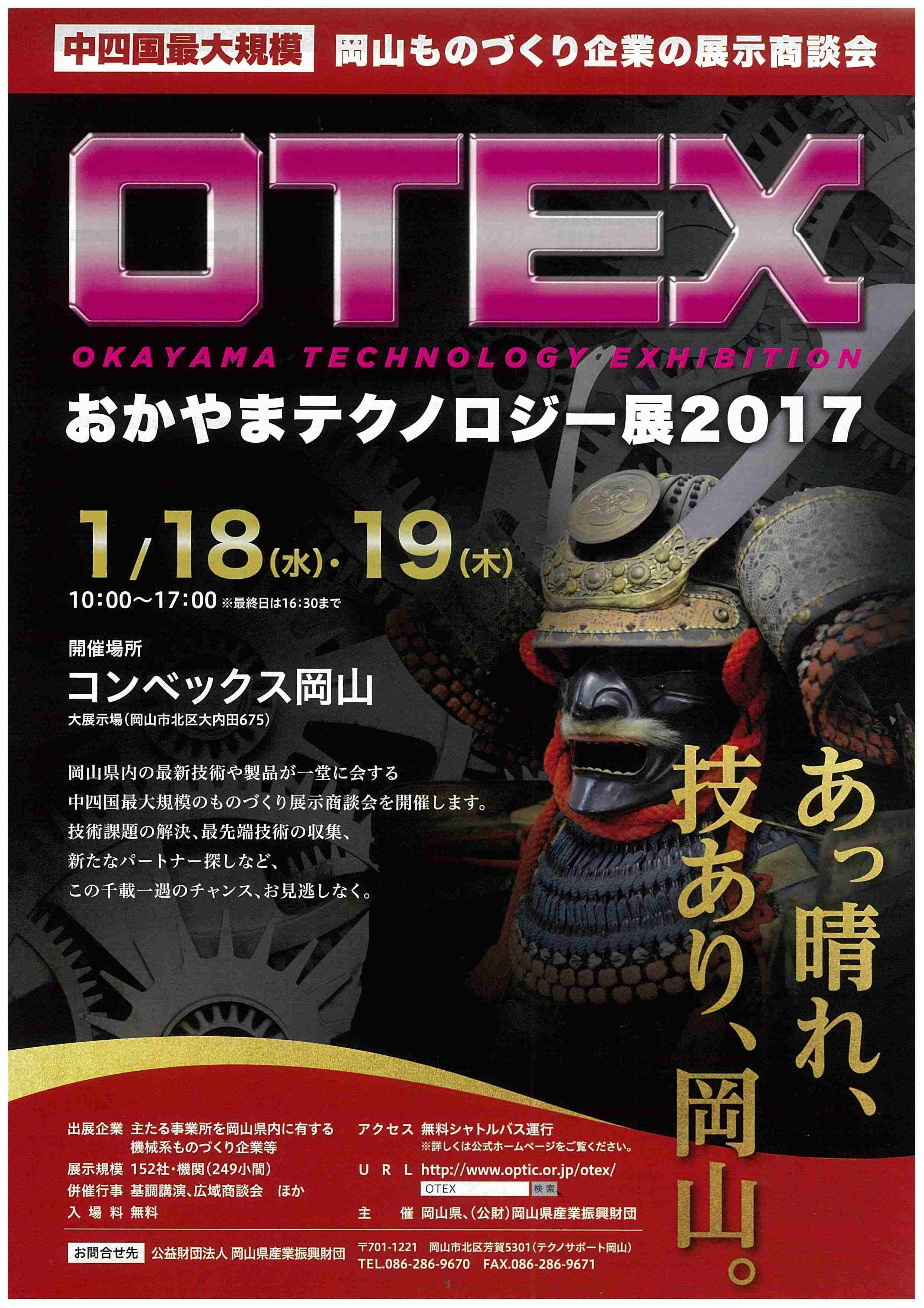 OTEX2017表紙_R