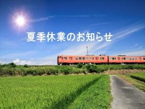 夏季休業のお知らせ_R