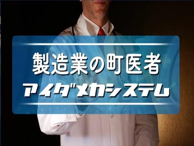 180402 会社紹介動画_冒頭_R