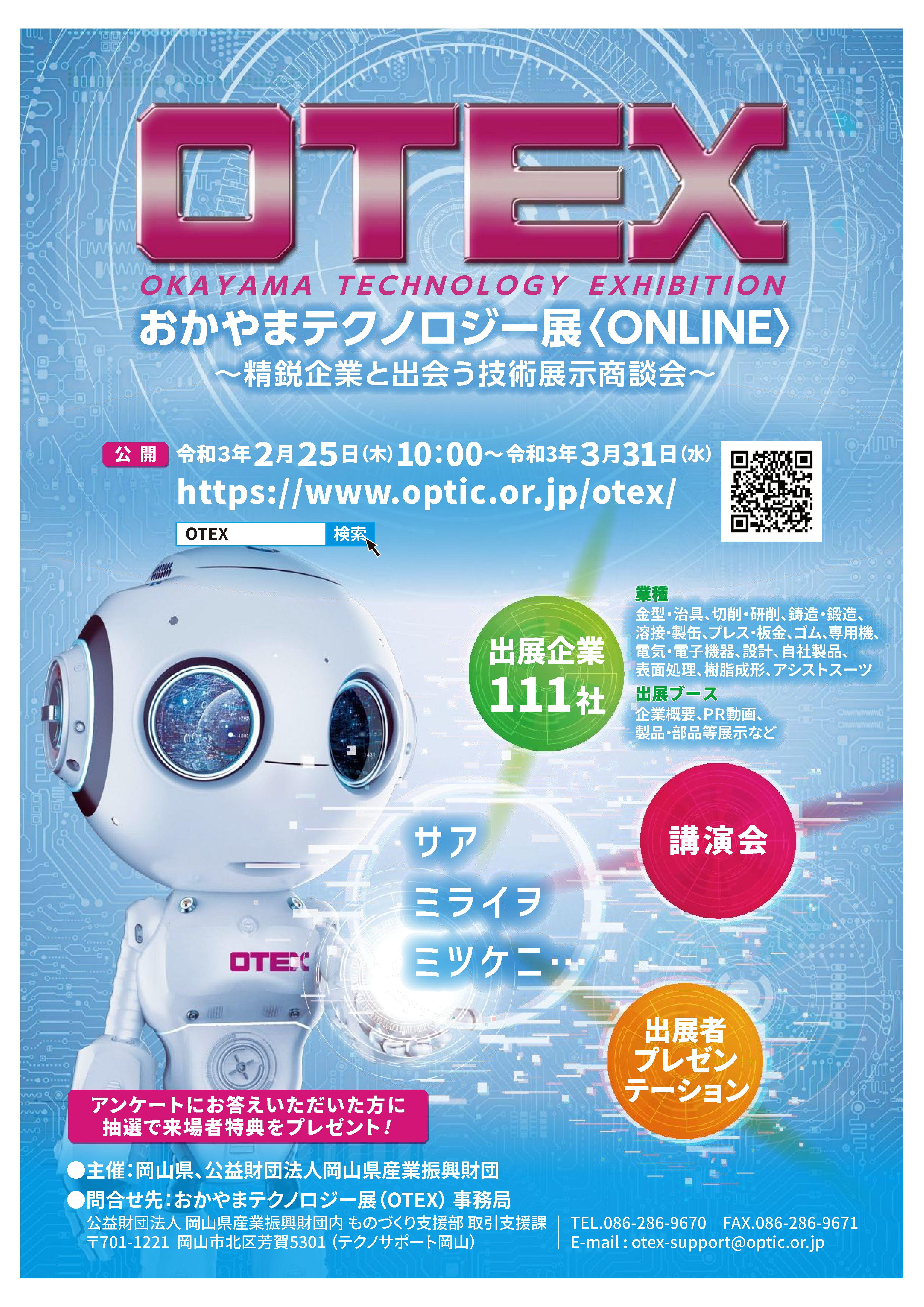 (案内用)OTEXオンライン_チラシ-1