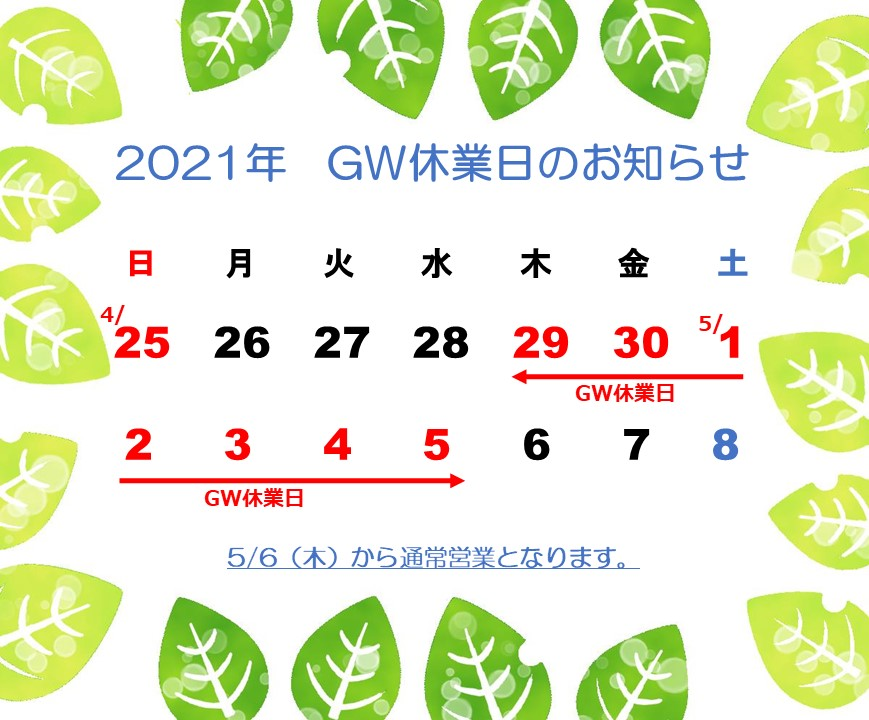 2021 GW休業のお知らせ