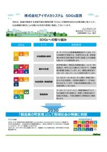 株式会社アイダメカシステム 様 SDGs宣言