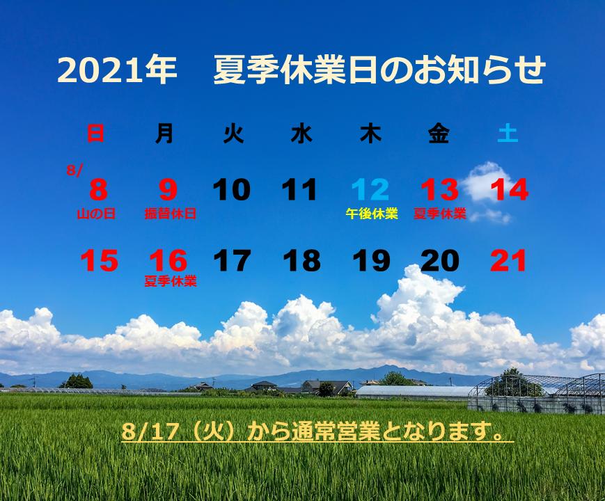 2021 夏季休業のお知らせ